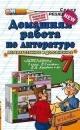 Домашняя работа по литературе 7 кл к учебнику Коровиной